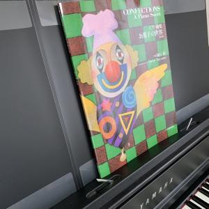 大人初心者って、どのくらいピアノを弾けるようになるの?②