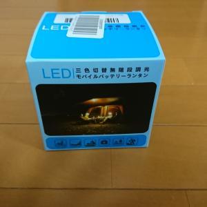 Amazonでまた安い中華製LEDランタンとか買ってました(ルーメナー2やたねほおずきとの比較も)