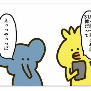 長者番付に 俺はのる!!!!