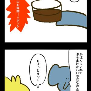 おみそARUARU