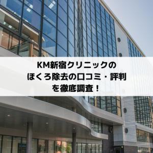 【KM新宿クリニック】ほくろ除去の口コミ・評判を徹底調査!