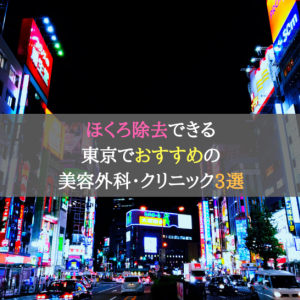 安いのに安心してほくろ除去できる東京でおすすめの美容外科・クリニック3選