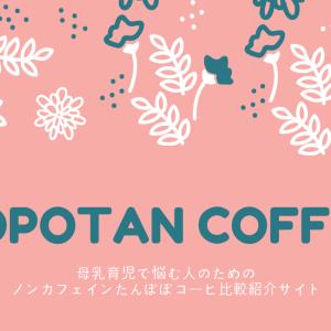 POPOTAN COFFEEについて