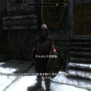 【Skyrim】マルカルス【pg3】