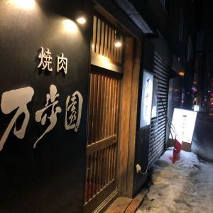 札幌 焼肉 万歩園
