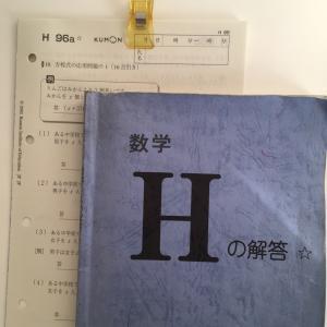 ◇公文数学H 宿題が1週間で40枚に増える☆丁度良いを攻めてくる