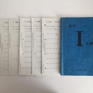 ◇小学2年生 公文数学Iに突入しました☆公文数学を進めてきて思う事