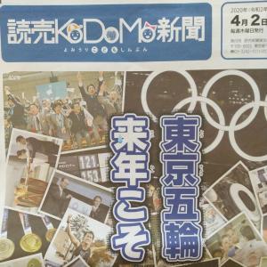 ◇読売KODOMO新聞で先見の明を養う☆四谷大塚・2桁×2桁の掛け算について考える