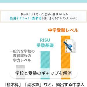 ◇RISU算数アドバンスモードについて☆中学受験に向けて低学年で学習する優先順位
