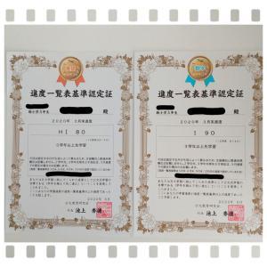 ◇「東大に入る子」は5歳で決まる☆公文算数・公文英語の進度一覧表基準認定証を頂きました