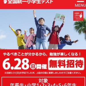 ◇全国統一小学生テスト『飛び級制度』にチャレンジ?☆受験票が届きました