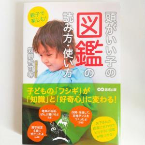◇頭がいい子の図鑑の読み方・使い方☆図鑑は最強の学力向上ツール
