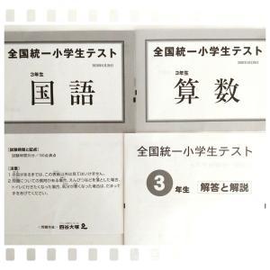 ◇全国統一小学生テスト 小学3年生 結果が返ってきません☆静岡で感じるタイムラグと教育格差