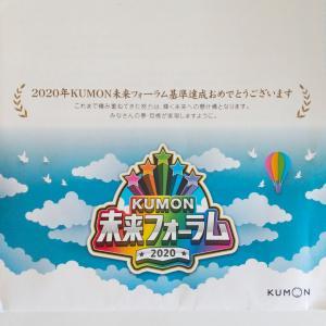 ◇公文式2020年KUMON未来フォーラム招待基準を達成☆図書カードで『わらしべ長者』を目指す