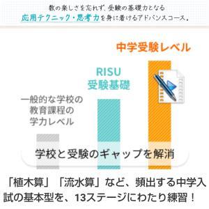 ◇本日、RISU算数を再開しました☆やはり七田式の教材は素晴らしい