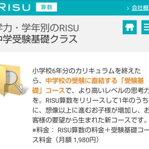 ◇本日のRISU算数の進度☆主人の夏休み最終日(中学受験アドバンスモードに入りました。)