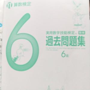◇算数検定6級の過去問を解いてみた☆10月25日の算数検定に向けて