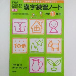◇漢字は唱えるから反復学習へ…☆【漢字】小学生向け問題集総選挙・結果発表