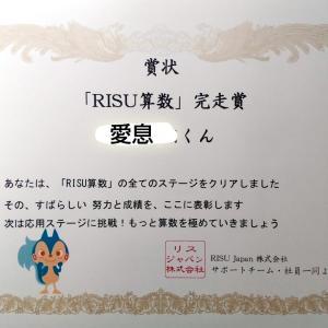 ◇RISU算数から賞状が届きました☆太っ腹なRISU算数のキャンペーン企画