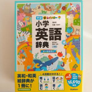 ◇英語辞典の進化が凄い!☆学研 新レインボー小学英語辞典・最強説