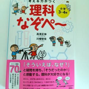 ◇小学3年生 春休みの理科の取り組みについて☆生活から学ぶための知識