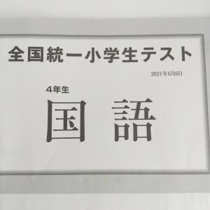 ◇全国統一小学生テスト 国語自己採点☆力不足を痛感する