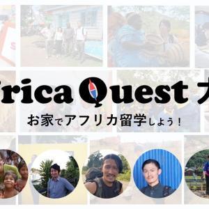 お家でアフリカ留学してみませんか?