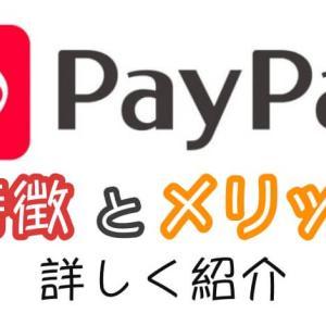 スマホ決済アプリ「PayPay(ペイペイ)」の特徴やメリット、利用可能なお店を紹介