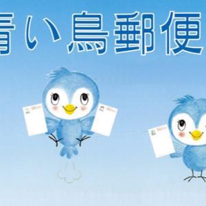青い鳥郵便ハガキ。