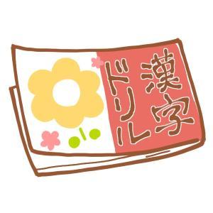 漢字の「とめ、はね、はらい」