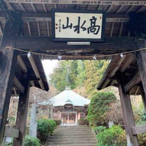 *:.高水三山【1】2020.01.:*