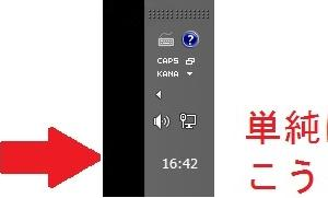 Windowsタスクバーの時計表示から日付と曜日を消す