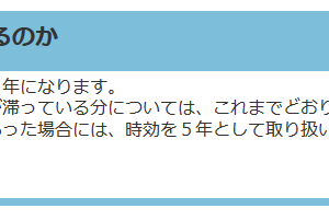 NHK受信料、20万円超の滞納者の言い訳2/2~債務の追認に気をつけろ!