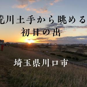 埼玉県川口市初日の出スポット荒川土手!場所・2020時刻・毎年の風景