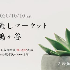 川口市占い&ヒーリング[癒しマーケット]入場無料の駅近イベント!2020年10月10日