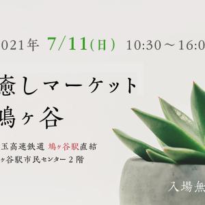 川口市[癒しマーケット]入場無料の駅近イベント!2021年7月11日