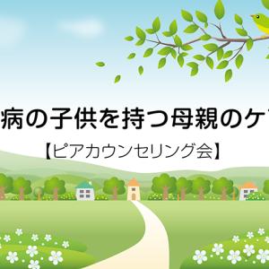 難病の子供を持つ母親のケア【ピアカウンセリング会】埼玉各地で開催