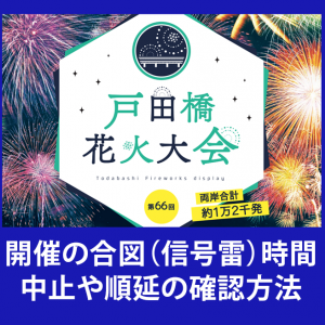 戸田橋花火大会2019雨天(台風)時の確認方法と開催合図タイミング