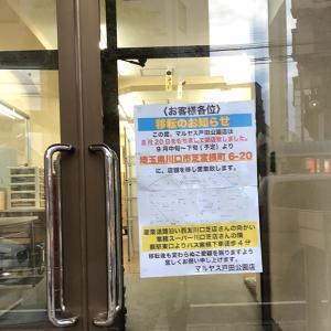 スーパーマルヤス戸田が閉店!移転先アクセス確認
