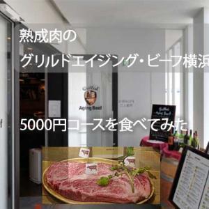 熟成肉食べるなら コスパ最高のグリルドエイジング・ビーフ横浜