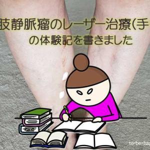 【体験談】両足の下肢静脈瘤をレーザー治療/手術 術後の経過は?