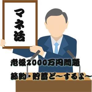 節約とマネ活で老後2000万円問題に秘策はあるのか?