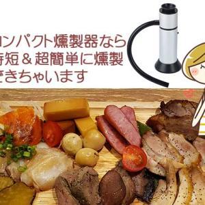 【スモーカー/燻製器】初心者でも簡単・時短に燻製料理が完成