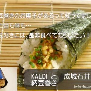 成城石井やカルディで売られているリアルな手巻納豆のお菓子とは!