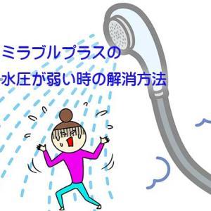 ミラブルプラスのシャワーの水圧が弱い時の解決法