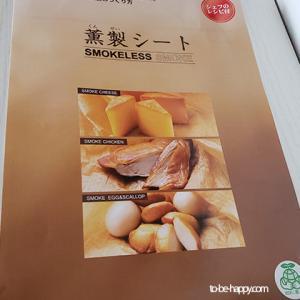 食材を包むだけで燻製できちゃう燻製シート SMOKELESS SMOKE