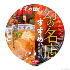 【家庭用麺コレクション】日清 セブンプレミアム 幻の名店 すずめ collectionfile017