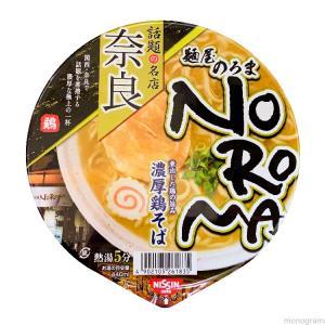 【家庭用麺コレクション】日清 話題の名店 奈良 麺屋NOROMA(のろま) 濃厚鶏そば collectionfile047