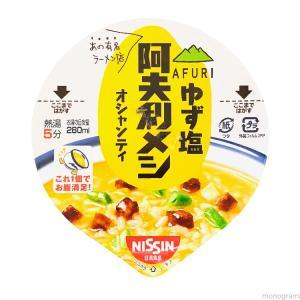 【家庭用麺コレクション】日清食品 AFURI ゆず塩阿夫利メシ オシャンティ collectionfile079