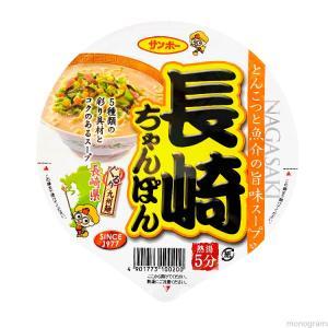 【家庭用麺コレクション】サンポー食品 カップめん 長崎ちゃんぽん collectionfile088